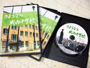 高松市立城内中学校閉校ビデオ